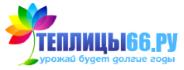 Теплицы66.ру